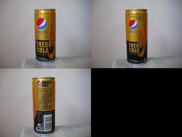 ペプシエナジーコーラ 250ml缶(2011/08現在)
