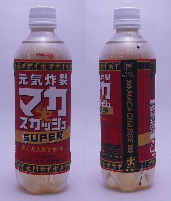 元気炸裂マカスカッシュスーパー 500mlペットボトル(2011/10現在)