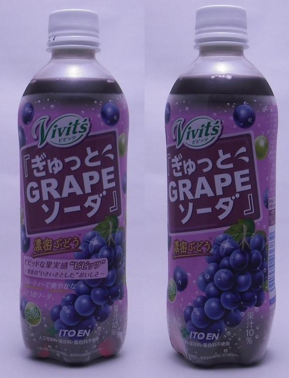Vivit's ぎゅっとGRAPEソーダ 500mlペットボトル(2011/10現在)