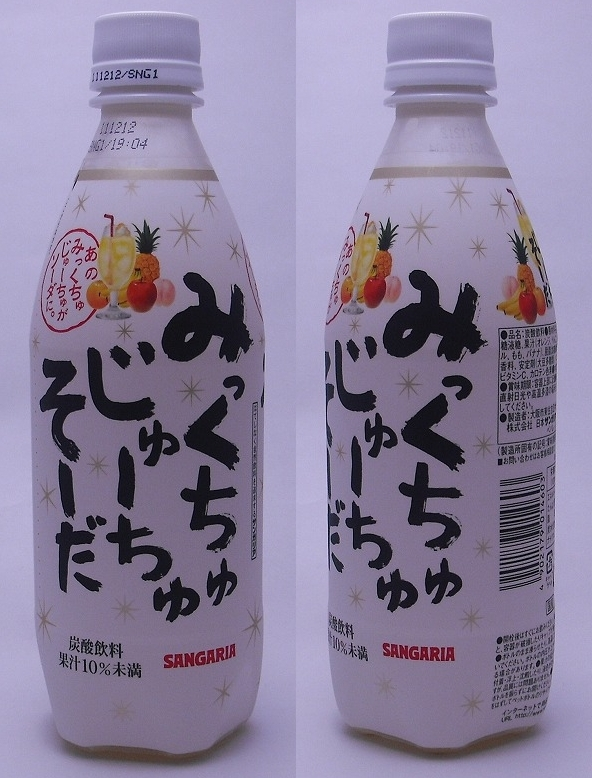 みっくちゅじゅーちゅそーだ 500mlペットボトル(2011/10現在)