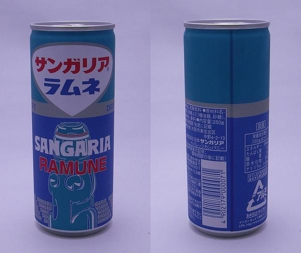 サンガリアラムネ 250ml缶(2011/10現在)