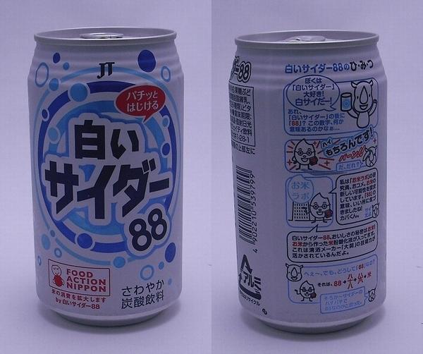 白いサイダー88 350ml缶(2011/10現在)