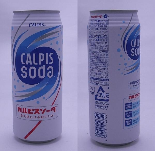 カルピスソーダ 500ml缶(2011/11現在)