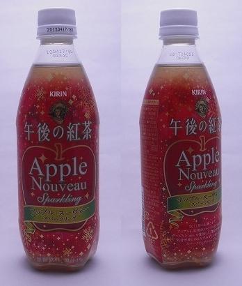 午後の紅茶 アップル・ヌーヴォー スパークリング 500mlペットボトル(2012/01現在)