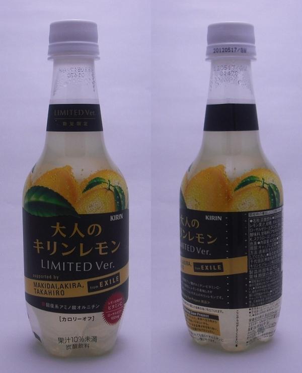 大人のキリンレモン リミテッド 410mlペットボトル(2012/01現在)