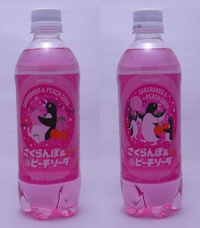 さくらんぼ&ピーチソーダ 500mlペットボトル(2012/02現在)