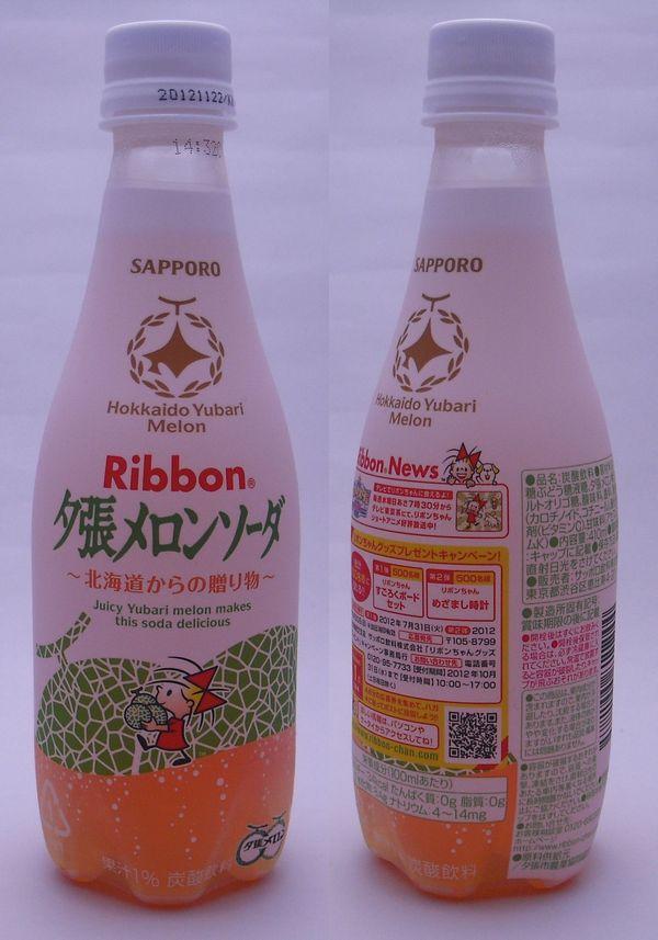 Ribbon 夕張メロンソーダ 410mlペットボトル(2012/06現在)