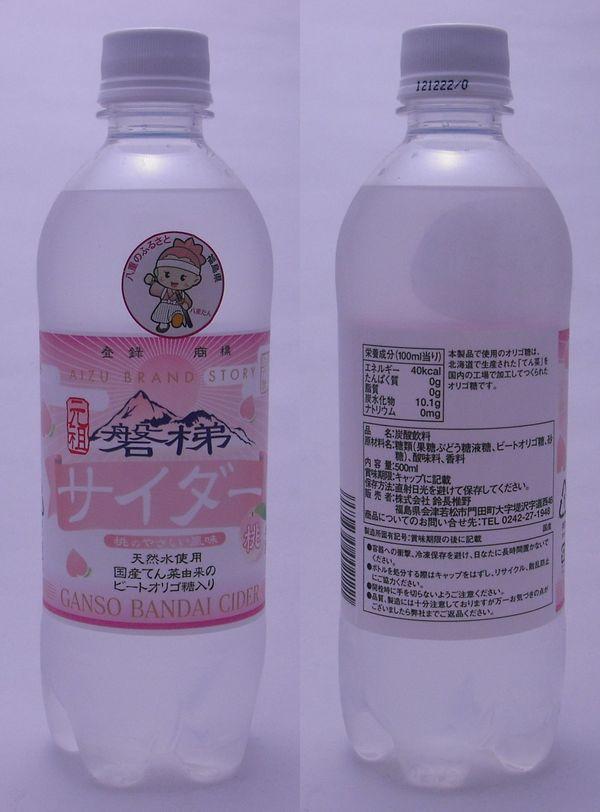 元祖磐梯サイダー〔桃〕 500mlペットボトル(2012/10現在)