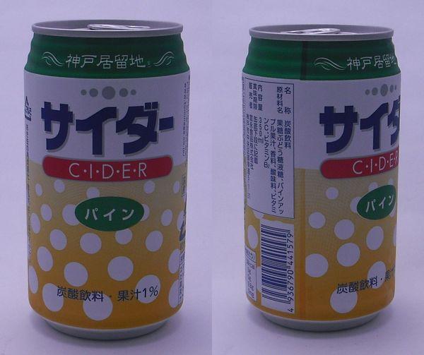 神戸居留地パインサイダー 350ml缶(2012/10現在)