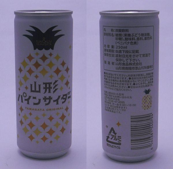 山形パインサイダー 250ml缶(2012/10現在)