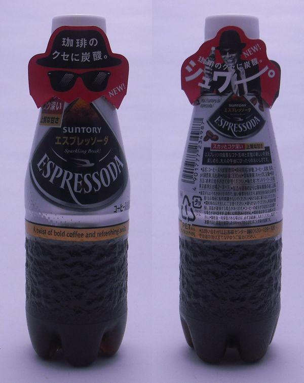 エスプレッソーダ 330mlペットボトル(2012/08)