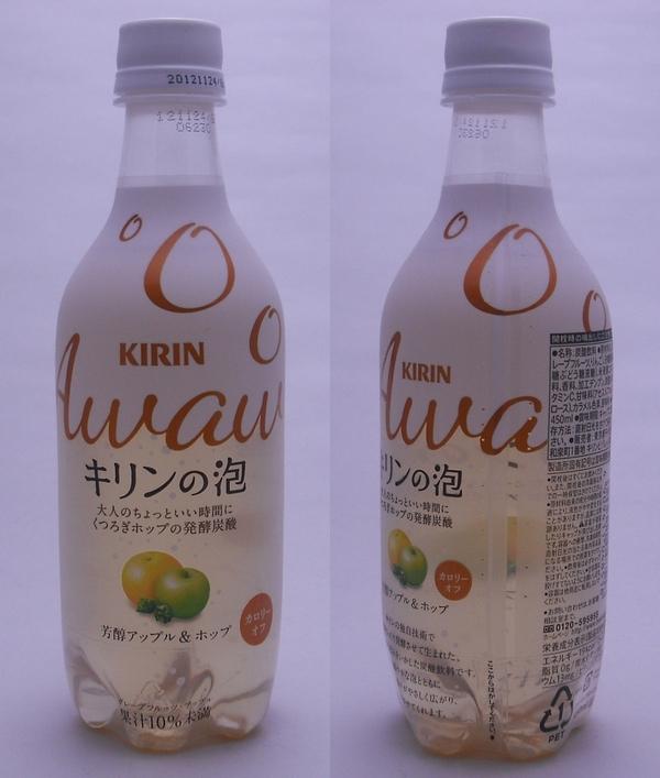 キリンの泡 芳香アップル&ホップ 450mlペットボトル(2012/11現在)