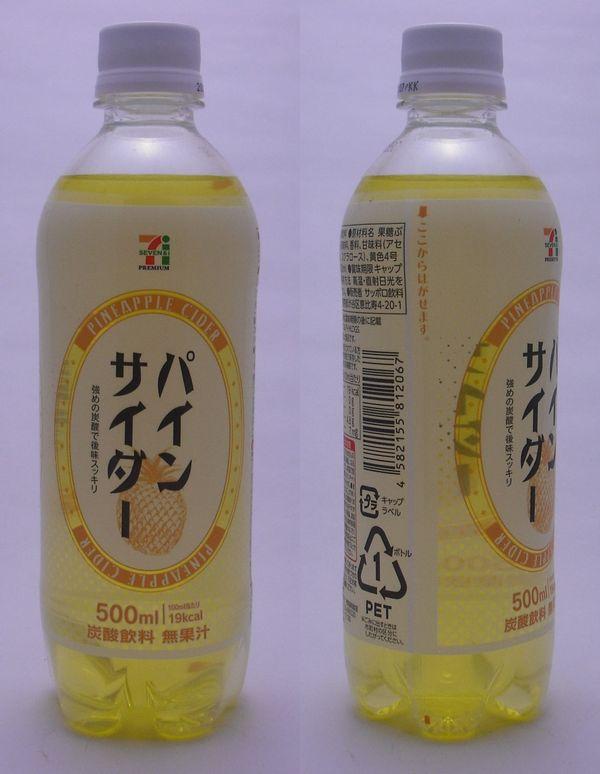 セブンプレミアム パインサイダー 500mlペットボトル(2012/11現在)