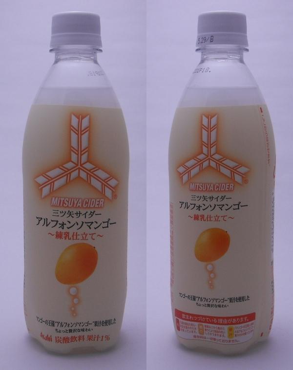 三ツ矢サイダー アルフォンソマンゴー 練乳仕立て 500mlペットボトル(2013/01現在)
