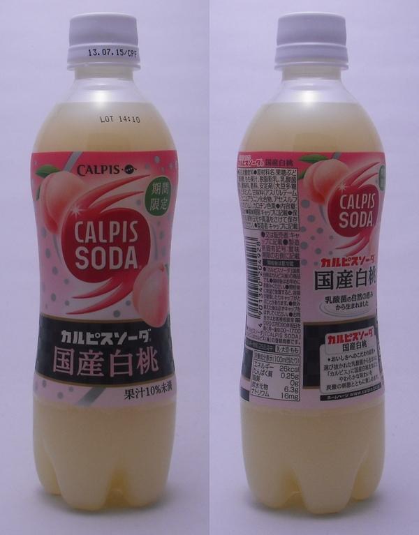 カルピスソーダ 国産白桃 500mlペットボトル(2013/02現在)