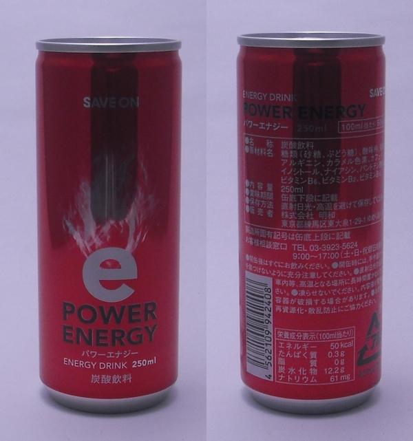 セーブオン POWER ENERGY(パワーエナジー) 250ml缶(2013/02現在)